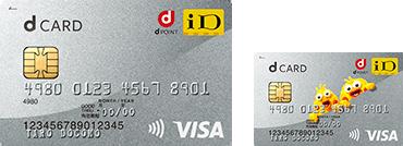 dカード画像
